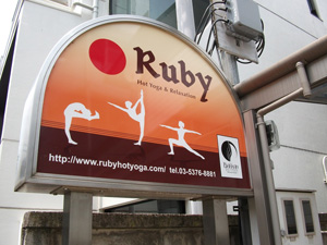 Ruby Hot Yoga & Relaxation